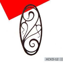 АСК3-12