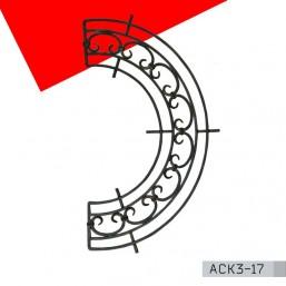 АСК3-17