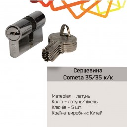 Серцевина Cometa 35/35 к/к