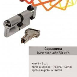 Серцевина Імперіал 40/50 к/в