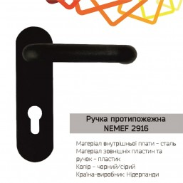 Ручна протипожежна NEMEF 2916