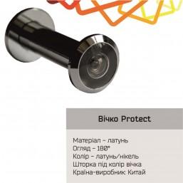 Вічко Protect
