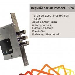 Верхній замок Protect 257R